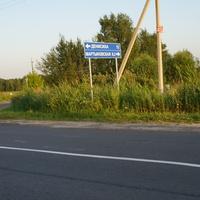 Мартыновская