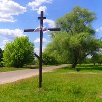 Придорожный крест.