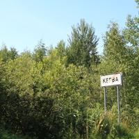 Керва