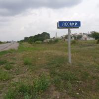 Леськи