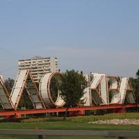 Варшавское шоссе, стелла Москва