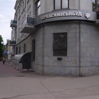 """Дом братьев Цибульских (ныне - Музей """"Кобзаря"""" Т. Г. Шевченко)построен в 1852 году"""