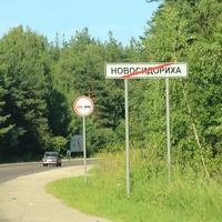Новосидориха