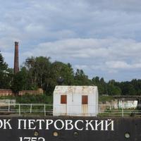 Док Петровский