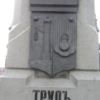 Фрагмент патятника Петру Пахтусову