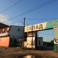 Первомайская улица, склад Чипак