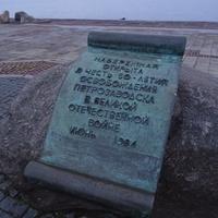 Онежская набережная. Знак в честь 50-летия освобождения Петрозаводска.