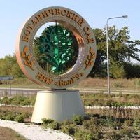 Белгород. Ботанический сад БелГУ.