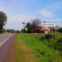 Теклино
