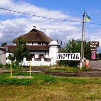 Ресторан мотель Гуляй Поле.