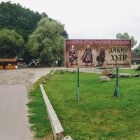 """Музейно-етнографічний комплекс """"ДИКИЙ ХУТІР"""""""