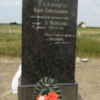 Могила сержанта Івана Галенка.