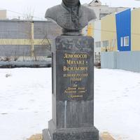 Белгород. Памятник М.Ломоносову.