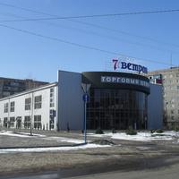 """ТЦ """"7 ветров"""" ул. Громова"""