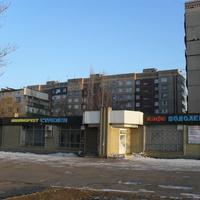 """Минимаркет """"Стрелец"""" (Южный) ул. Калмыкова"""