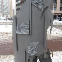 "Фрагмент монумента ""Сон Менделеева"""