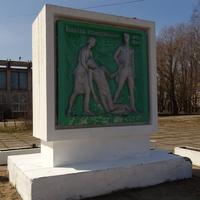 Памятник фронтовикам