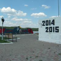 Мемориал памяти погибшим ополченцам и бойцам Народной милиции Луганской Народной Республики был открыт 15.09.2016 г.