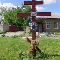 Хрест Людям,які померли від штучного голоду 1932-33 років.
