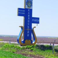 Початок Кам'янського району,с.Михайлівка.