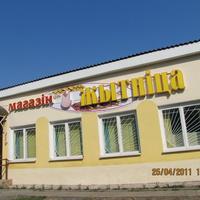 краковский магазин