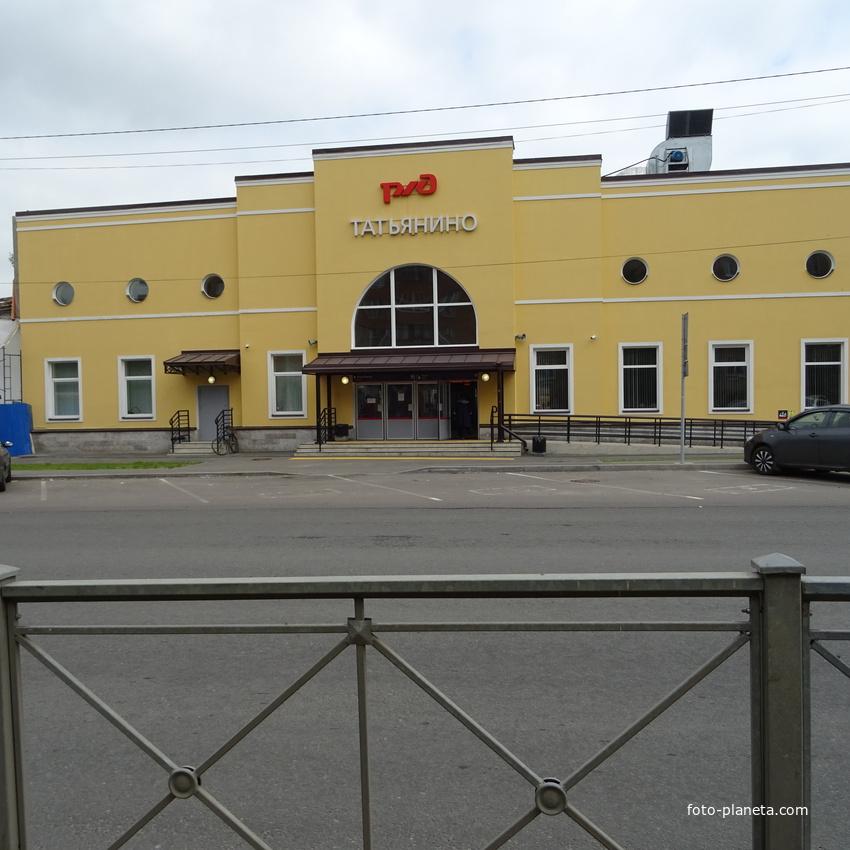 ж/д платформа Татьянино