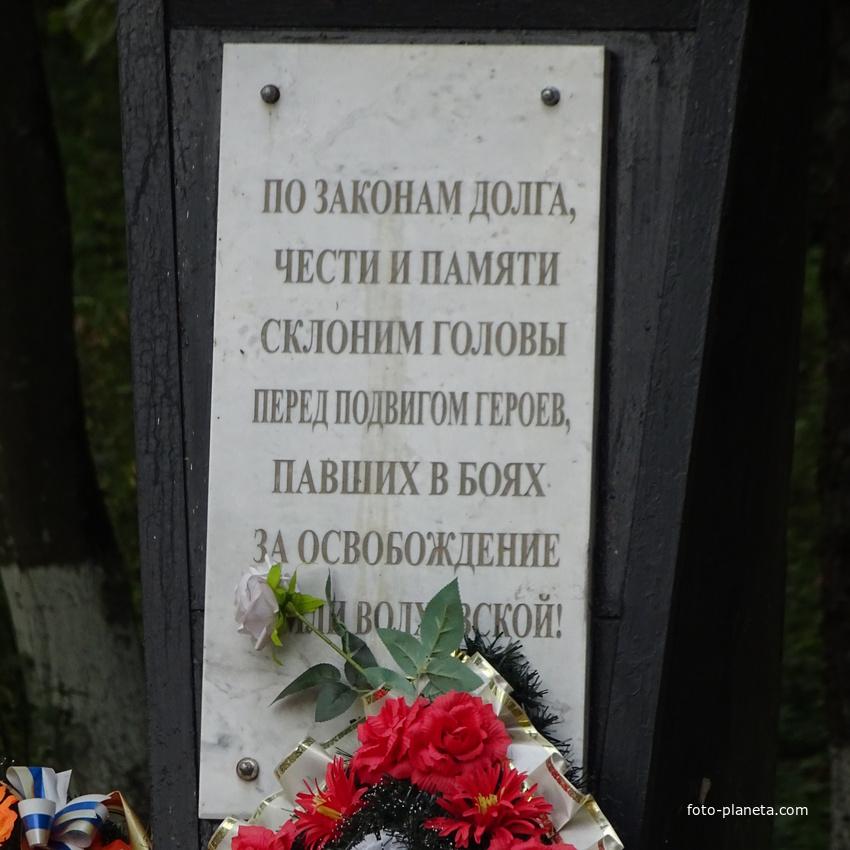 Волхов. Лесопарк имени Антипова П.Г. Мемориал «Валимский рубеж», памятная доска
