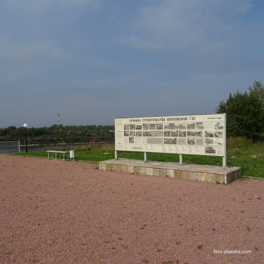 Хроника строительства Волховской ГЭС