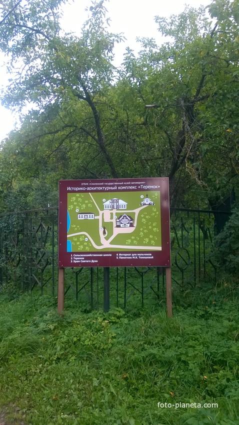 территория комплекса Теремок