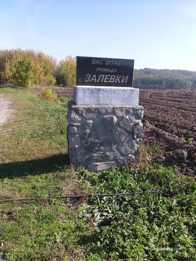 Вас вітає громада села Залевки