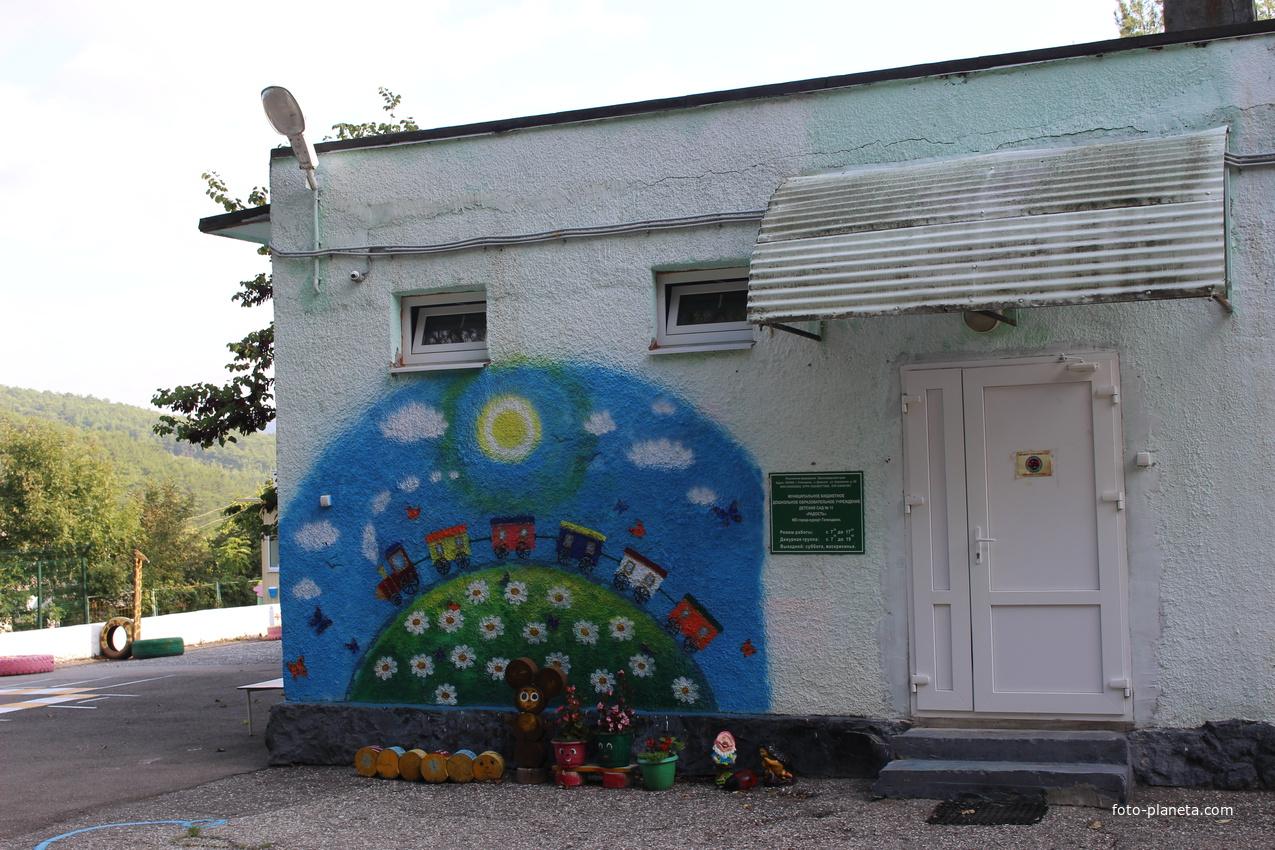 """Джанхот. Детский сад """"Радость""""."""