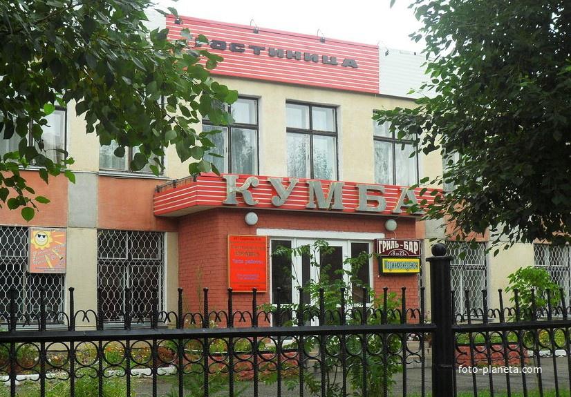 Гостиница Кумба