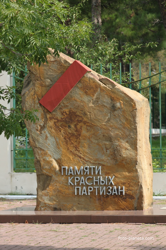 Памятник красным партизанам.