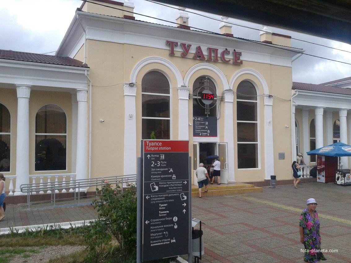 Вокзал станции Туапсе