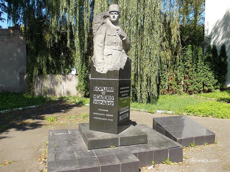 Памятник Борцам за независимую Украину