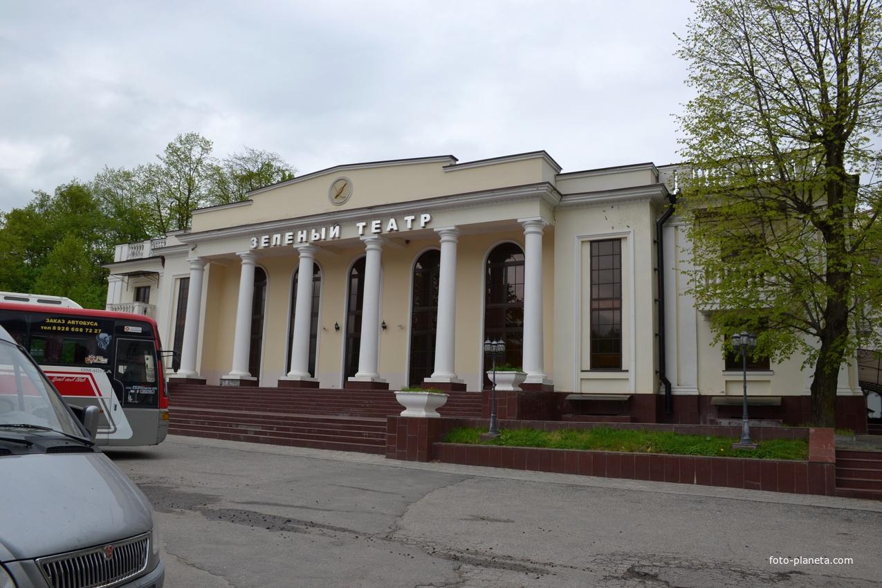 Зеленый театр.