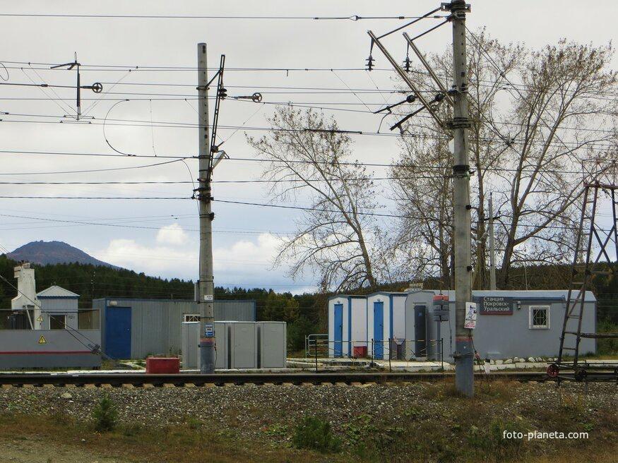 станция Покровск-Уральский