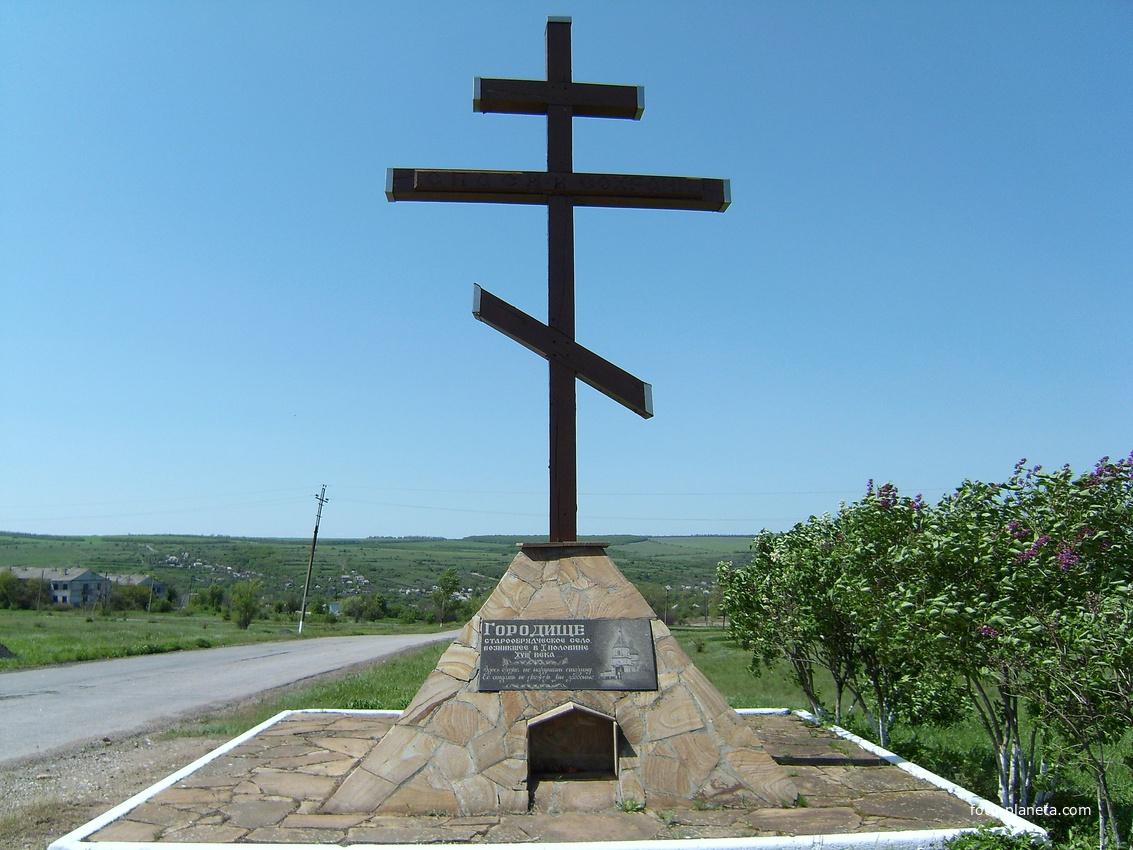 Крест на въезде в с. Городище.