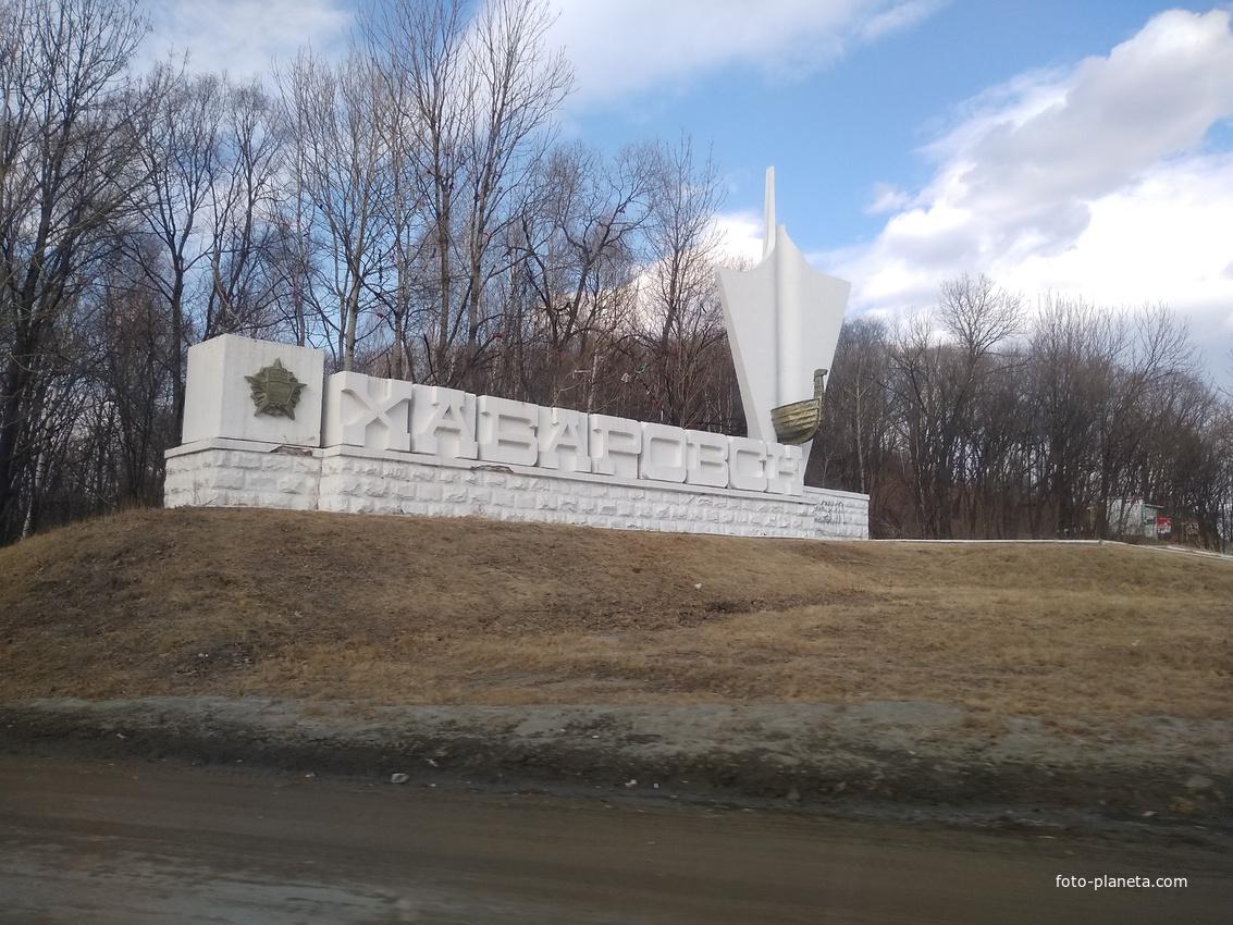 На вьезде в город по владивостокской трассе