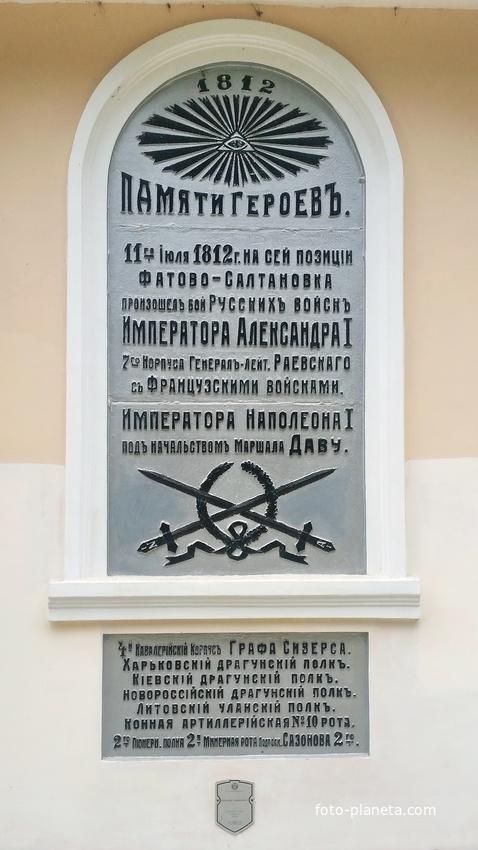 Салтановка.Часовня Памяти героев 1812г.Северная часть