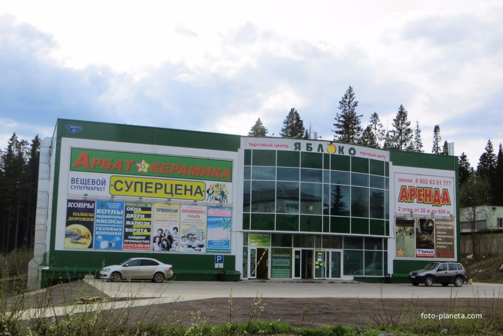 ТЦ Яблоко