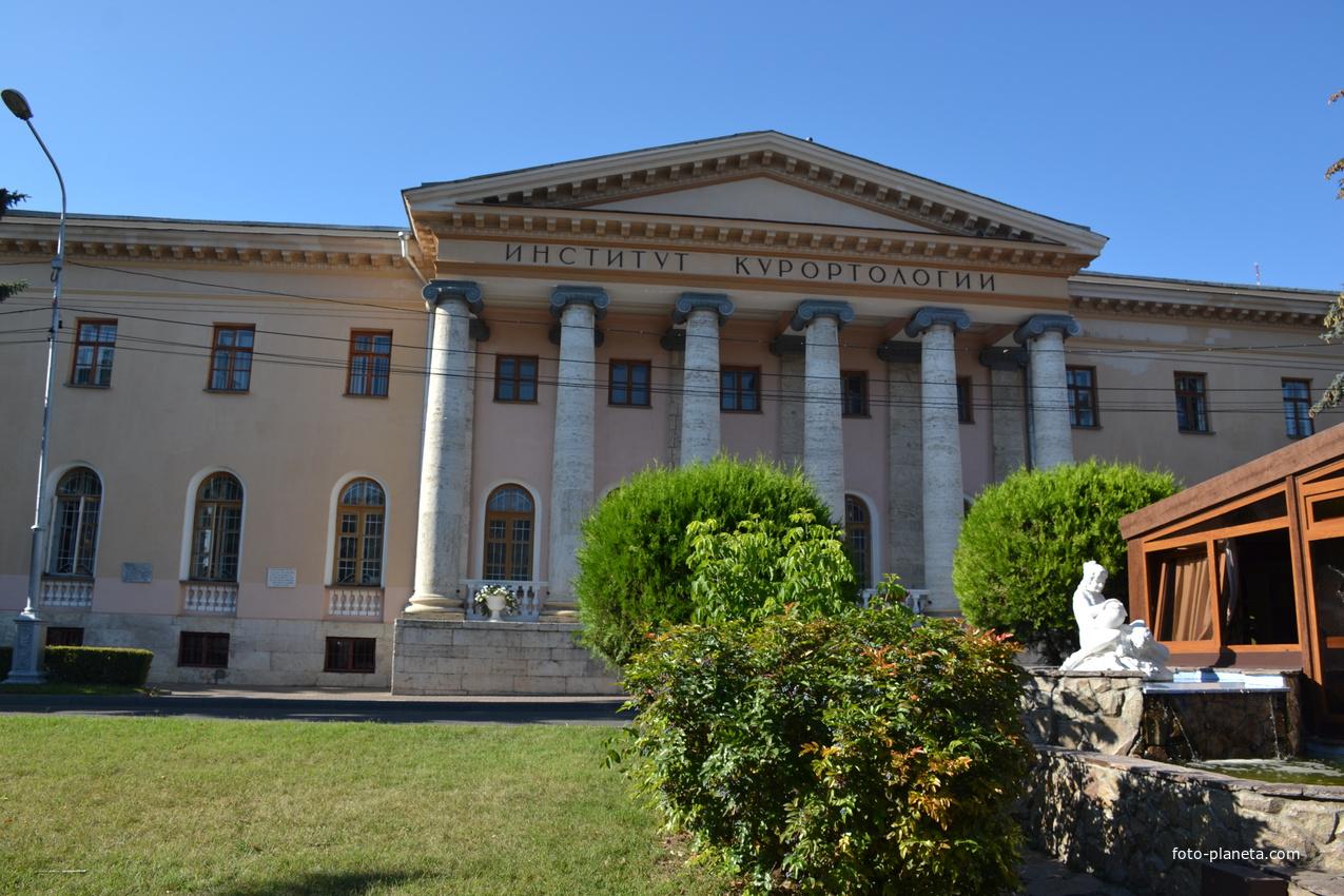 Институт курортологии.