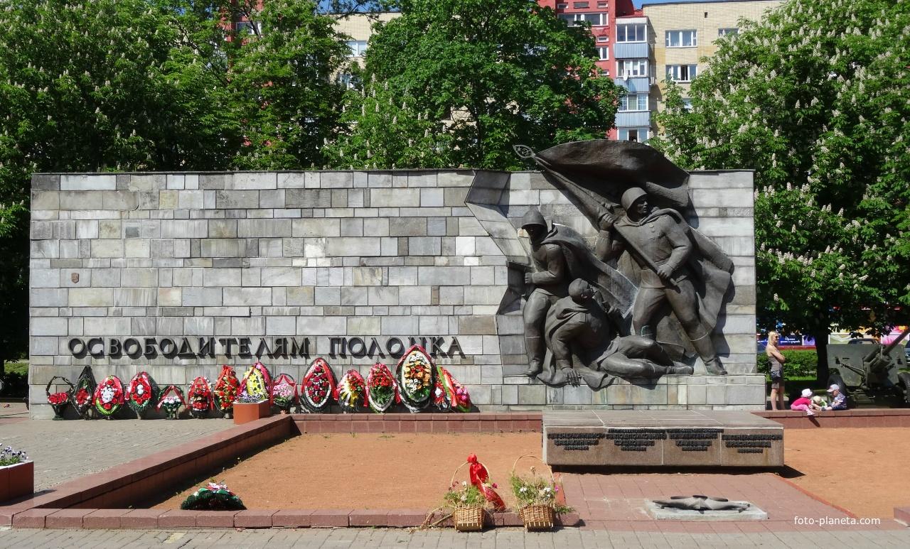 Освободителям Полоцка