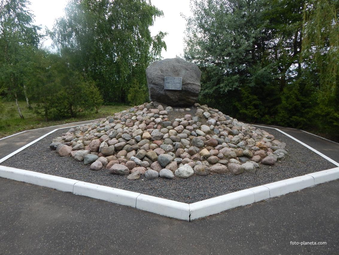 Мемориальный камень на месте гибели В.Н.Карвата