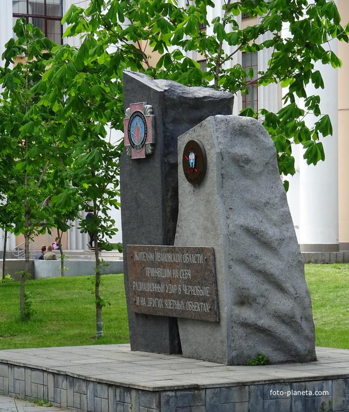Участникам ликвидации аварии на Чернобыльской АЭС