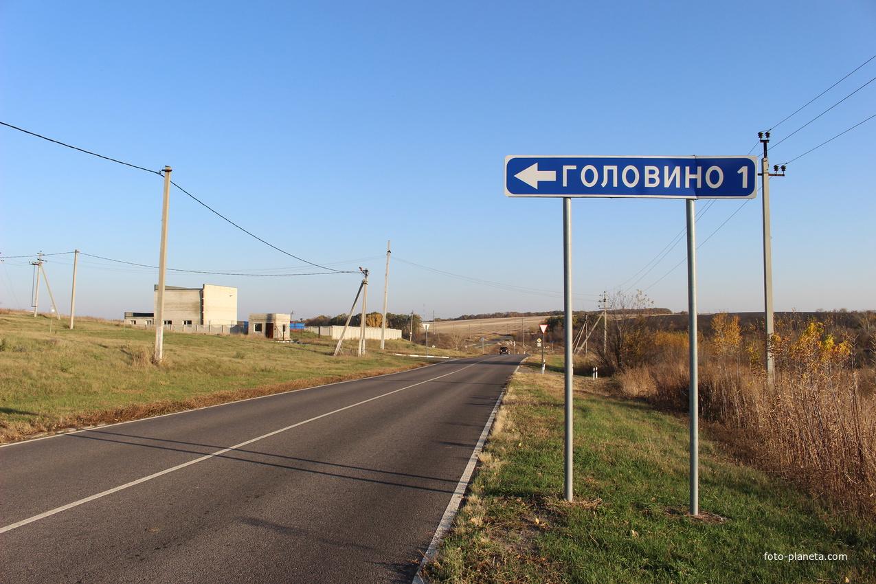 Поворот на село.