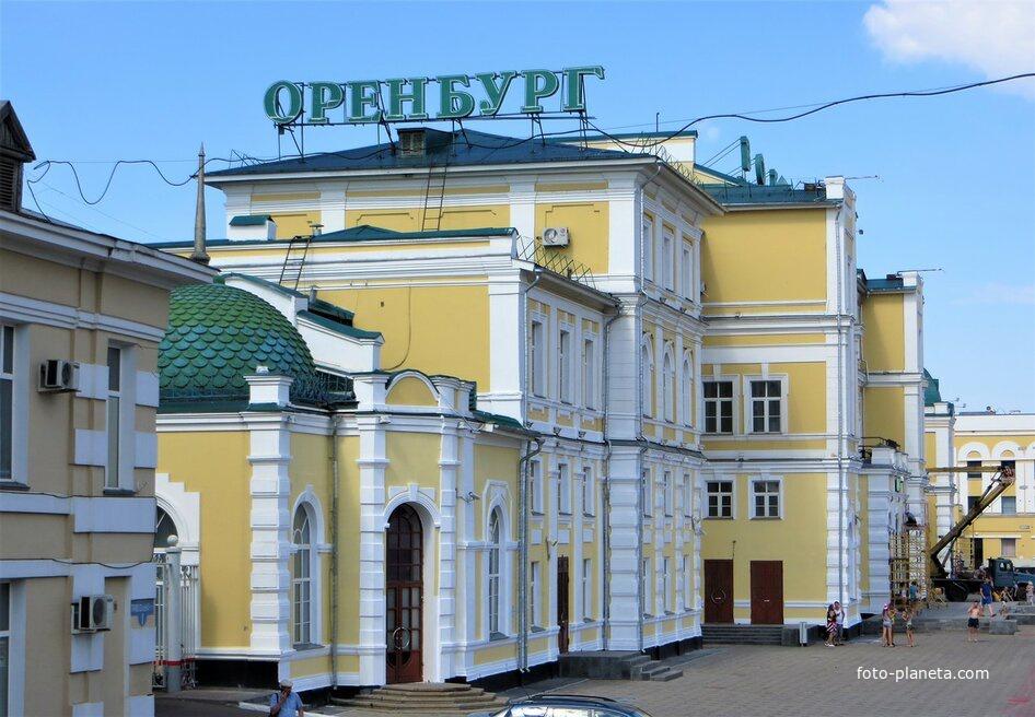 Вокзал Оренбург