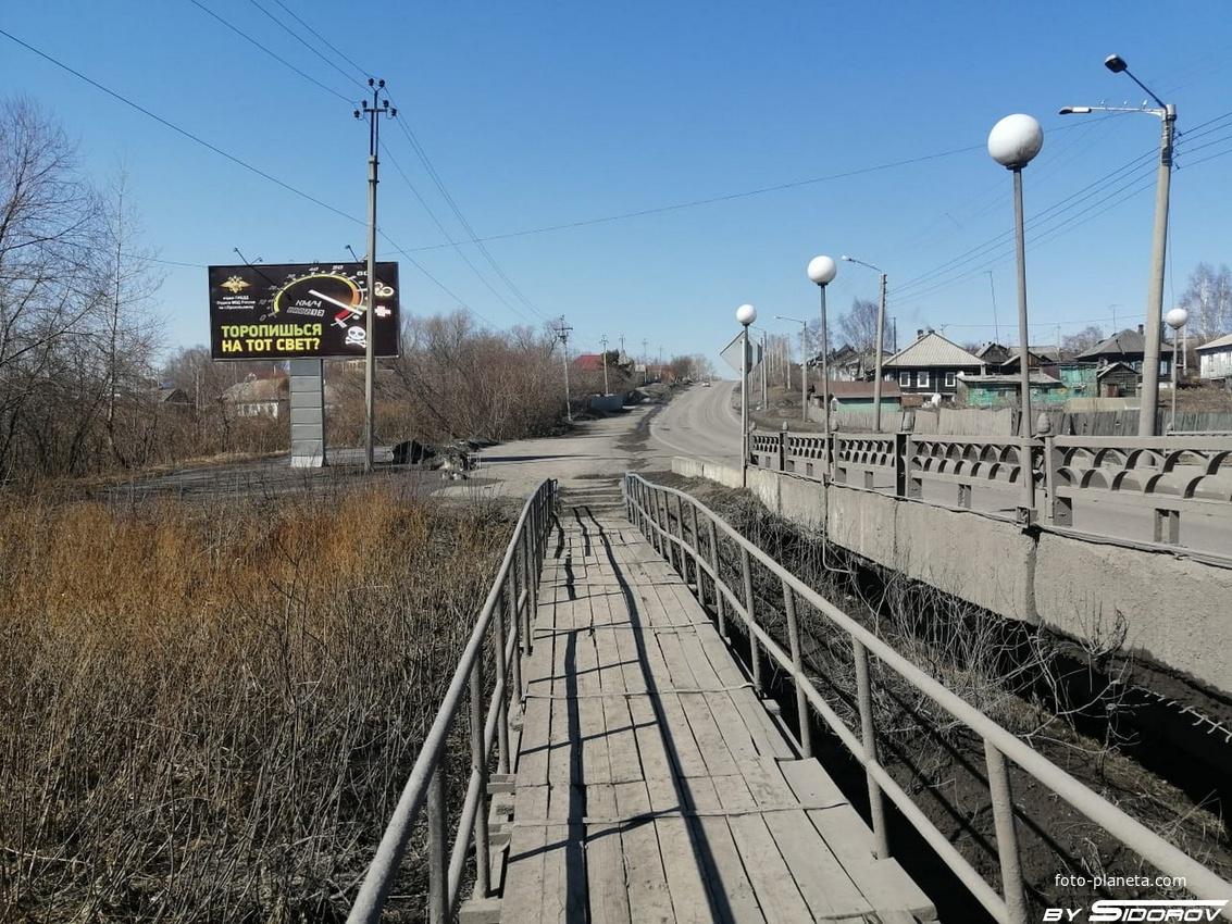 Мост через реку Аба на ул. Зои Космодемьянской