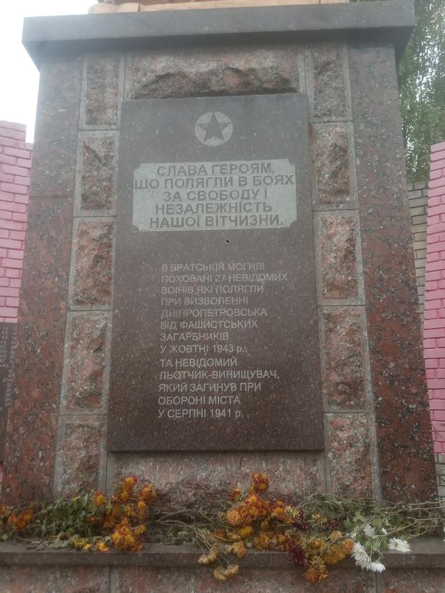 Жилой массив Лоцкаменка ( Лоцманская Каменка). В Братской могиле похоронены 27 неизвестных воина, которые погибли при освобождении Днепропетровска а октябре 1943 года и неизвестный лётчик-истребитель, погибший при обороне города в августе 1941.