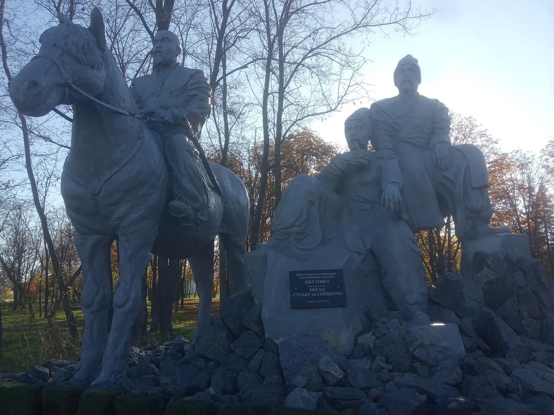 Памятник казакам Обуху, Сугаку и Горяному - основателям Обуховки.